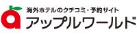 海外ホテルのクチコミ・予約サイト アップルワールド