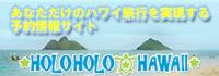 HOLOHOLO HAWAII ホロホロハワイ