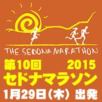 セドナマラソン2015 ツアー
