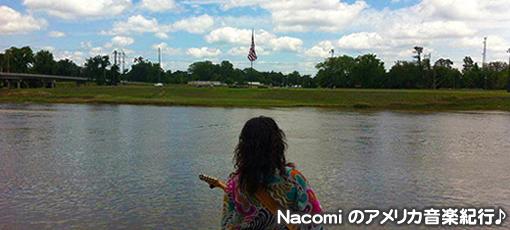 Nacomiのアメリカ音楽紀行♪