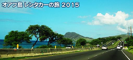 オアフ島 レンタカーの旅 2015