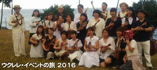ウクレレ・イベントの旅 2016