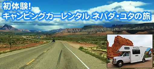 初体験!キャンピングカーレンタル ネバダ・ユタの旅