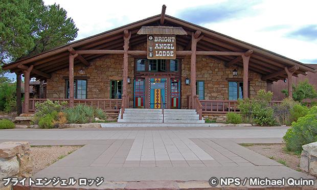 ブライトエンジェル ロッジ Bright Angel Lodge