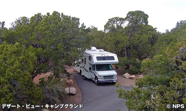 デザート・ビュー・キャンプグランド Desert view campground