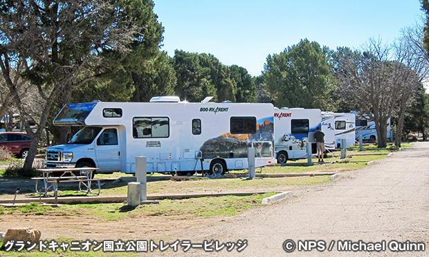 トレーラービレッジRVパーク Trailer Village RV Park