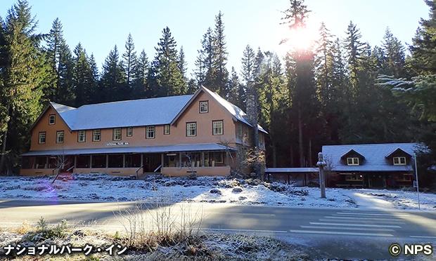 ナショナルパーク・イン National Park Inn
