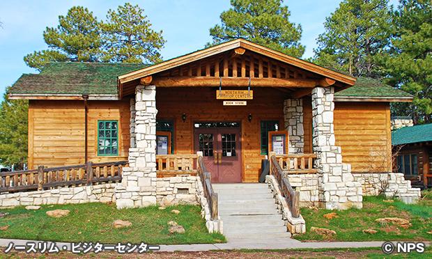 ノースリム・ビジターセンター North Rim Visitor Center