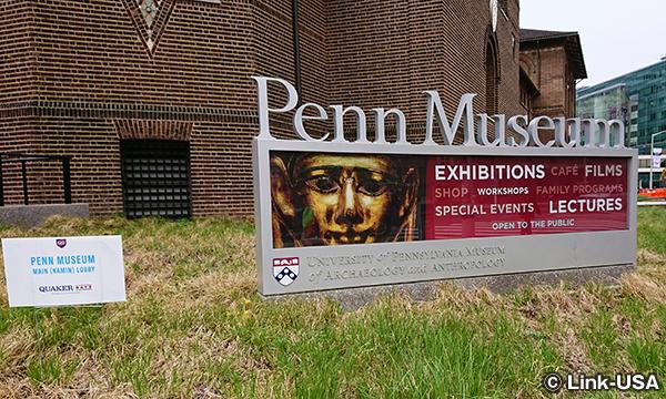 ペンシルベニア大学とペンミュージアム