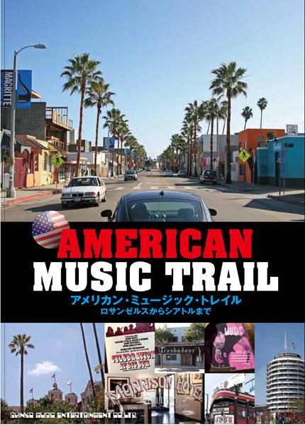 アメリカ西海岸のミュージック・ランドマークを訪ねる旅 その3